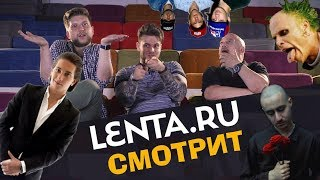 ЛЕНТА СМОТРИТ клипы The Prodigy, ЛАВА и ЮрКисс