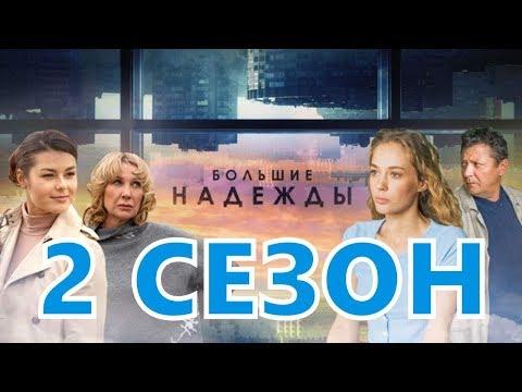 Большие надежды 2 сезон 1 серия (9 серия) - Дата выхода