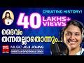 Malayalam  christian songs 2017