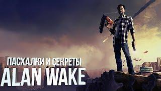 Пасхалки и секреты Alan Wake