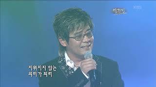 박강성 - '장난감 병정' [KBS 콘서트7080, 20060513] | Park Gang-seong - 'A toy soldier'