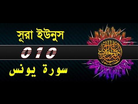 Surah Yunus with bangla translation - recited by mishari al afasy