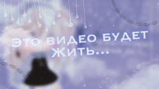 Клип ~Розы~ §Gacha Life§