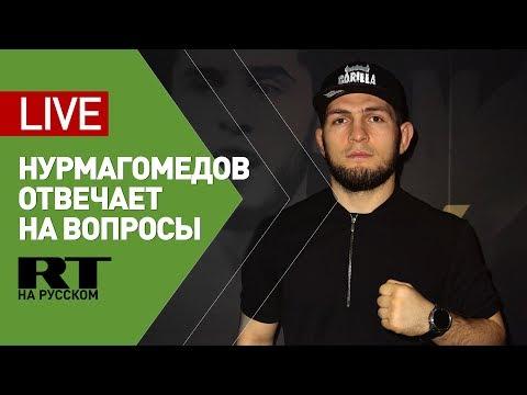 Нурмагомедов отвечает на вопросы журналистов и болельщиков перед UFC Fight Night в Москве — LIVE