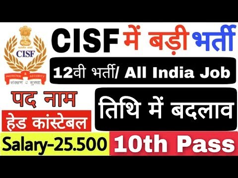 Cisf Recruitment 10th Paas Vacancy 2019 || Apply Online All India job || by Ramgarh Tech