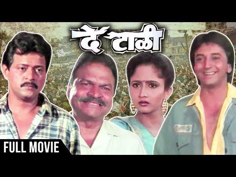 de-taali-full-marathi-movie- दे-टाळी -alka-kubal,-ramesh-bhatkar,-avinash-kharshikar political-drama