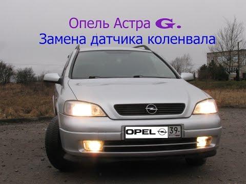 Опель Астра G. Замена датчика коленвала