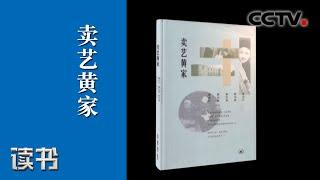 《读书》 20200620 黄宗汉 黄宗洛等 《卖艺黄家》 黄宗洛的小角色与大人生| CCTV科教