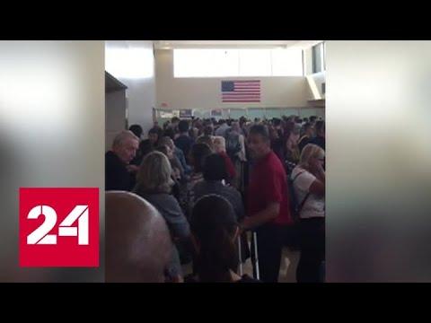 СМИ: в американских аэропортах нарушена работа электронного таможенного контроля - Россия 24