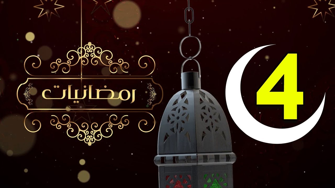 رمضانيات 4 | طيور بيبي Toyor Baby