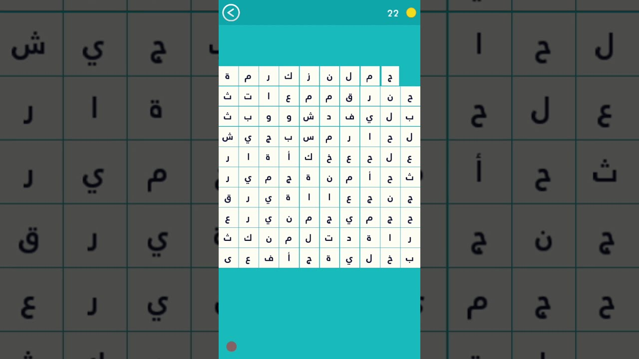 حل المرحلة 83 الحيوان و بيته كلمة السر هي اسم بيت الثور من 5 حروف