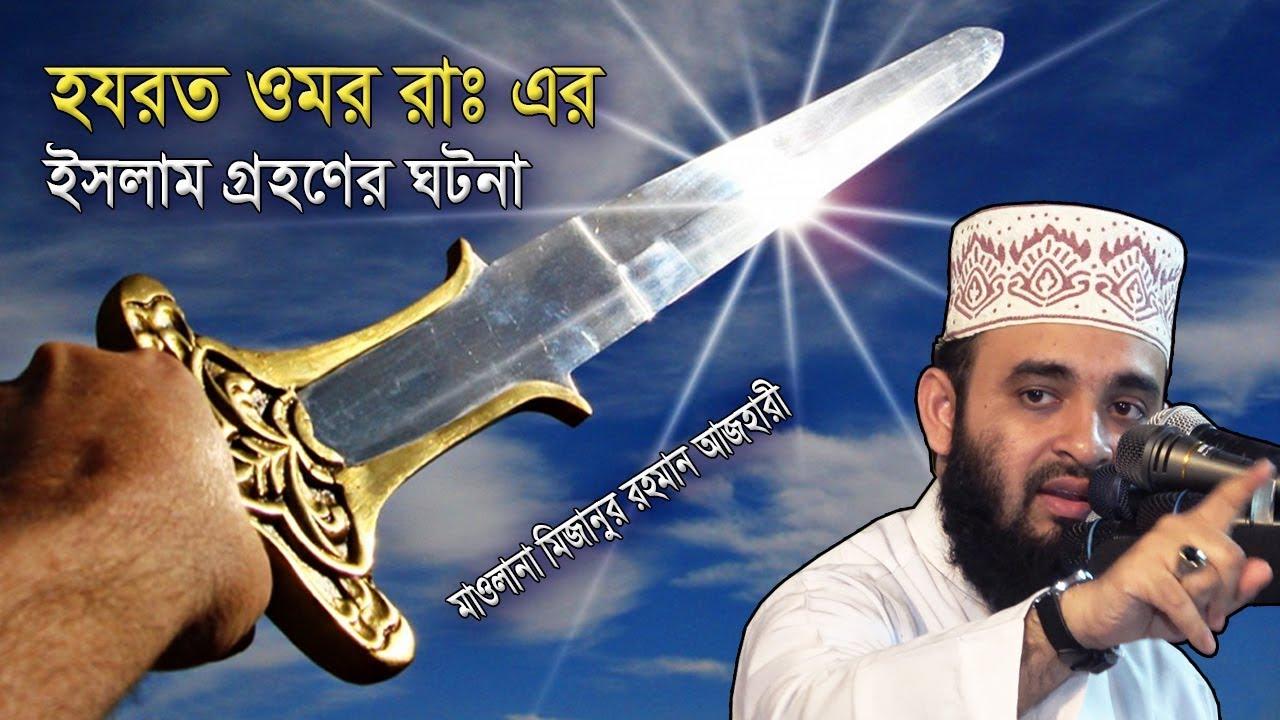 Download হযরত ওমর রাঃ এর ইসলাম গ্রহণ | Mizanur Rahman Azhari | Bangla Waz | Waj | Oaj | Was | Islamic Waz
