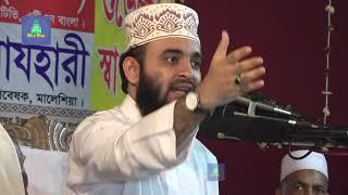 হযরত ওমর রাঃ এর ইসলাম গ্রহণ | Mizanur Rahman Azhari | Bangla Waz | Bangla Islamic Waz | New Waz 2019