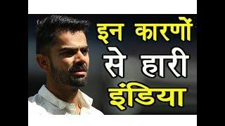 इन्ही कारणों की वजह से हार का सामना करना पड़ा भारत को !