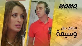 Momo avec Wassima - الخاتم ديال وسيمة