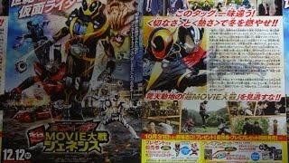 仮面ライダー×仮面ライダー ゴースト&ドライブ 超MOVIE大戦ジェネシス ...