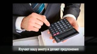 Взять кредит в Мурманске - оформление кредита онлайн, заявка на кредит в Мурманске