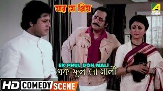 Ek Phul Doh Mali   Comedy Scene   Aparna Sen   Tapas Paul   Dipankar Dey