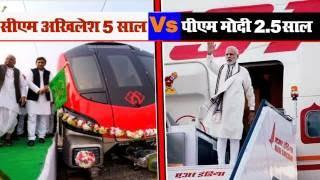 सीएम अखिलेश 5 साल Vs पीएम मोदी 2.5 साल | Akhilesh Yadav 5 Years Vs PM Modi 2.5 Years