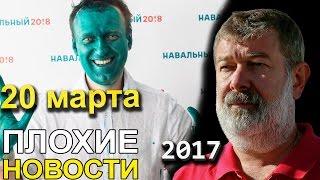 Вячеслав Мальцев | Плохие новости | Артподготовка | 20 марта 2017