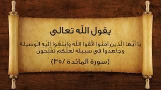 الطريق إلي الله بعدد أنفاس البشر -  حكمة قرآنية