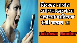 How to call from unknown number in Bangla ?