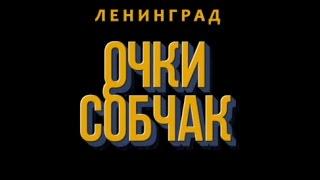 Ленинград — Очки Собчак. КАК ДОЛЖЕН БЫЛ ЗАКОНЧИТСЯ КЛИП.