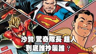 到底誰在抄襲誰?沙贊、驚奇隊長和超人之間的爾虞我詐!