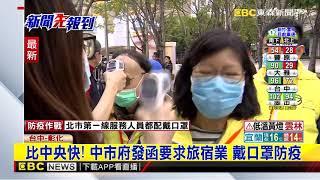 防疫! 台中取消新春團拜 彰化強制醫院戴口罩