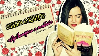 "Look at the book/ОТЗЫВ О КНИГЕ: Джоджо Мойес ""До встречи с тобой""// Елена Нескви"