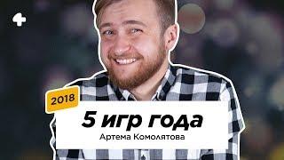 Лучшие игры 2018 года. Топ-5 Артема Комолятова