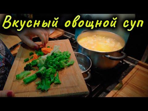 Овощной суп. Подагра. Орхидеи. Влог.