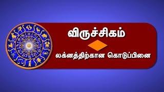 விருச்சிகம் லக்னம் || no EMI || no Loan || no Credit card || சித்தர்பூமி | Video