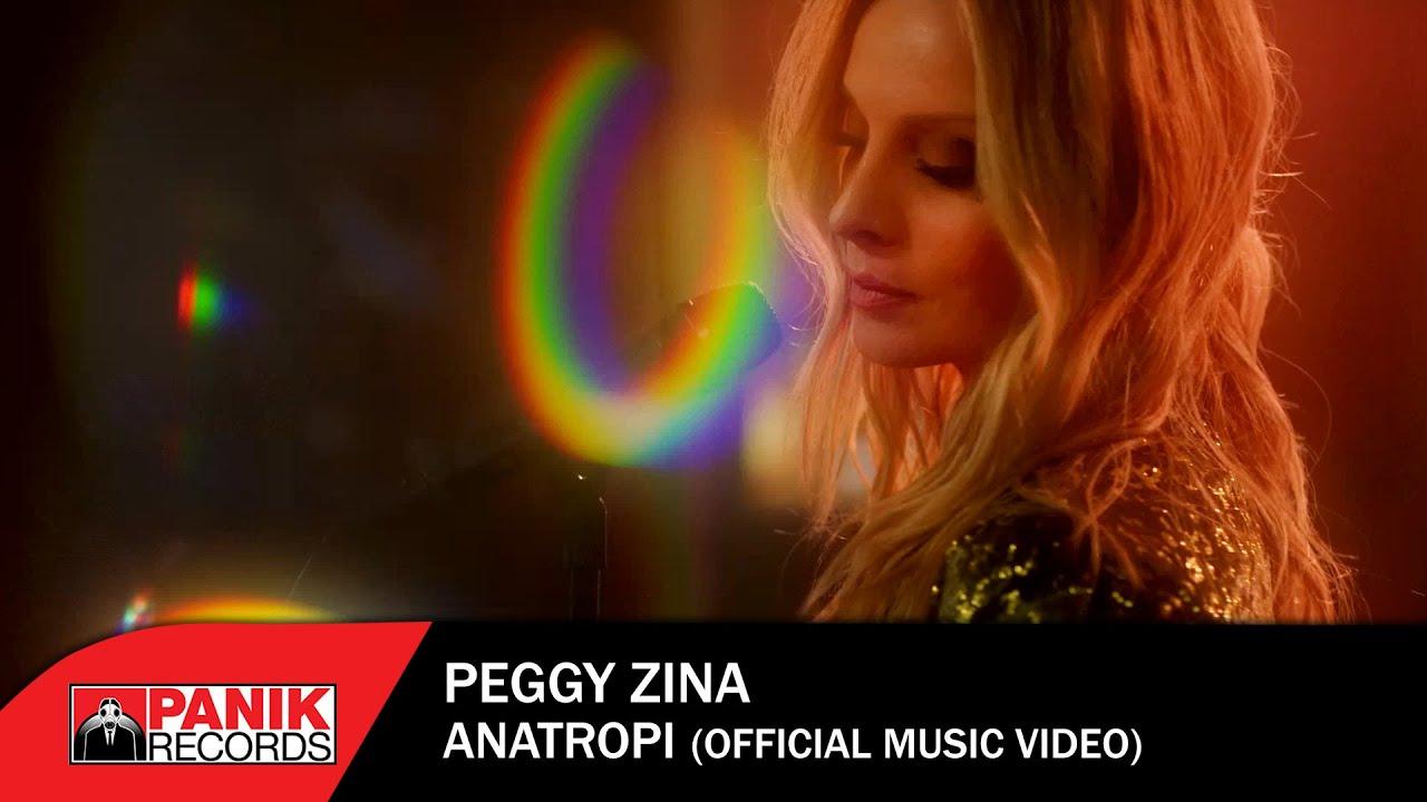 Πέγκυ Ζήνα - Ανατροπή - Official Music Video