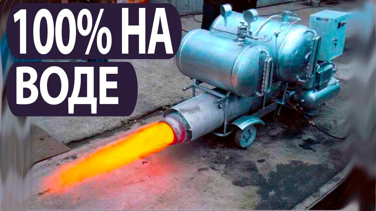 Запрещенный двигатель на воде 100% бесплатное отопление.