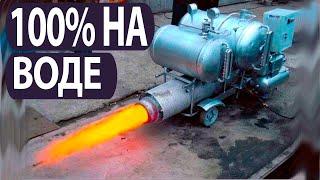 Запрещенный Двигатель На Водороде 100% Бесплатное Отопление.