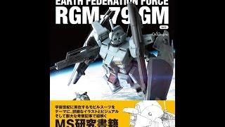 【紹介】マスターアーカイブ モビルスーツ RGM 79 ジム Vol 2 (GA Graphic編集部,サンライズ)