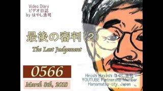0566 Video Diaryビデオ日誌 「みなさん、これが事実なんですよ」 カンピが16世紀に描いた木星の絵 by はやし浩司 Hiroshi Hayashi, March 8th, 2018...