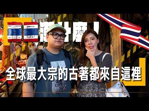 【COOL CREW SOUL 酷酷掃】泰國潮什麼!你知道全球最大宗的古著都來自這裡嗎!?恰圖恰篇 Feat. 蘿菈