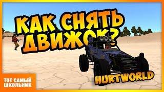 Hurtworld Как поменять движок в машине?! Гайд по замене деталей в машине!