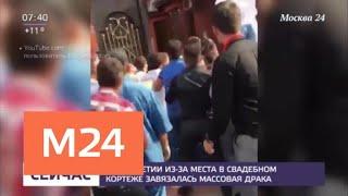 Ингушетии из-за места в свадебном кортеже завязалась крупная драка - Москва 24