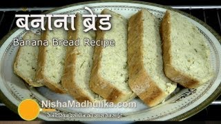 Banana Bread Recipe - Quick And Easy Eggless Banana Bread