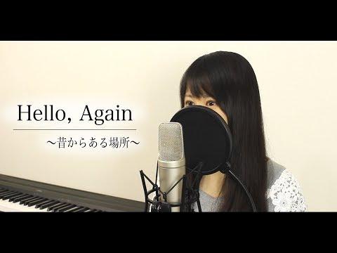 Hello, Again 〜昔からある場所〜  (Việt Sub)