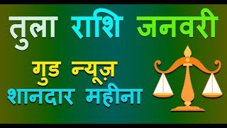 tula rashi January 2019 rashifal Libra January 2019 monthly horoscope reading