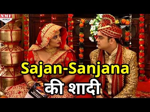 शादी कर एक होने जा रहे हैं Sajan और Sanjana |May I Come In Madam thumbnail