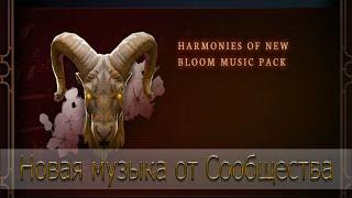 Новая музыка от Сообщества [Harmonies of New Bloom]