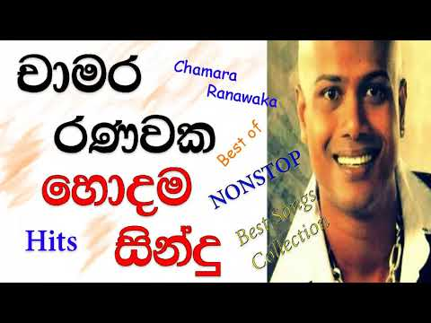 Chamara Ranawaka Best Songs Collection|Nonstop Hits 2017