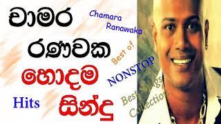 chamara-ranawaka-best-songs-collection-nonstop-hits