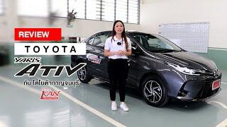 รีวิว TOYOTA Yaris Ativ 2020 รุ่น Sport Premium แบบจัดเต็ม!!  - โตโยต้ากาญจนบุรี