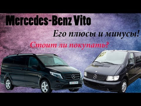 Мерседес Вито\\MERCEDES-BENZ Vito. ПЛЮСЫ И МИНУСЫ. Стоит ли покупать?
